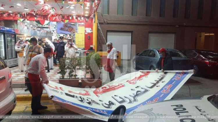 \'Restaurant for sale due to curfew\' Authorities removed the banner