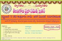 Telugu Praja Samithi meet in Qatar