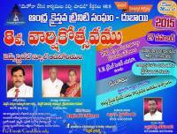 8th Annual Celebrations of Andhra Chraisthava trinity samgham-Dubai