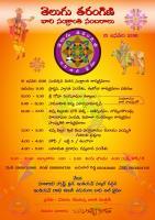 Sankranthi Sambaralu by Telugu Tarigini
