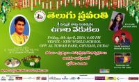 Ugadi Celebrations by Telugu Sravanthi