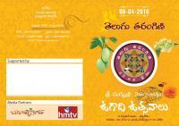 Ugadi Celebrations by Telugu Tarigini