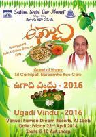 Ugadi Vindu by Telugu Kala Samithi