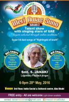 'Mere Awaaz Suno' by 'Music India-Dubai'
