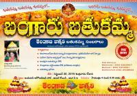 'Telangana Jagruthi Bathukamma Celebrations'in Umm Al Quwain