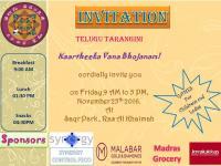 Telugu Tarangini's get together in RAK