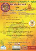 Sankranthi Sambaraalu by Telugu Tarangini