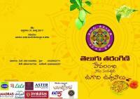 Ugadi Celebrations by Telugu Taringini-RAK