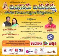 'Bangaru Bathukamma' celebrations by Telangana Jagruthi in UAE