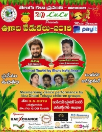 Ugadi Celebrations by TKS-Abudhabi