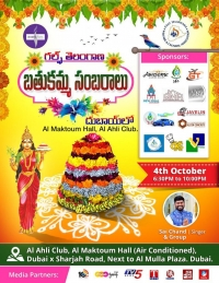 Dubai:'Bathukamma' celebrations by GTWCA
