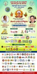 \'Telugu Language Day\'